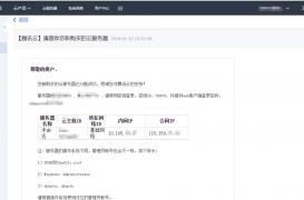 腾讯云如何使用控制台VNC登录Linux云服务器